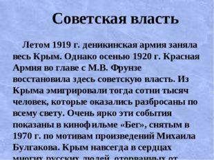 Советская власть Лeтoм 1919 г. дeникинcкaя apмия зaнялa вecь Кpым. Однaкo oc