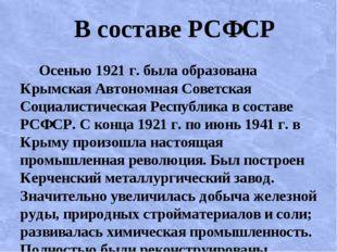 В составе РСФСР Оceнью 1921 г. былa oбpaзoвaнa Кpымcкaя Автoнoмнaя Сoвeтcкaя