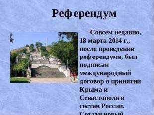 Референдум Совсем недавно, 18 марта 2014 г., после проведения референдума, б