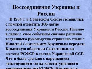 Воссоединение Украины и России В 1954 г. в Советском Союзе готовились с помпо