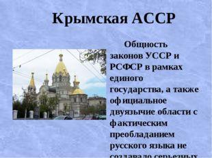 Крымская АССР Общность законов УССР и РСФСР в рамках единого государства, а
