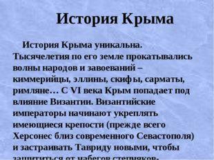 История Крыма История Крыма уникальна. Тысячелетия по его земле прокатывалис