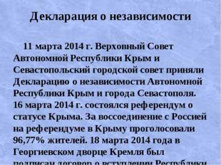 Декларация о независимости 11 марта 2014 г. Верховный Совет Автономной Респуб