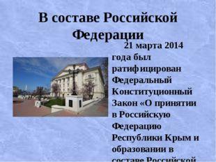 В составе Российской Федерации 21 марта 2014 года был ратифицирован Федеральн