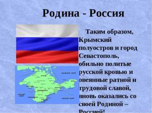 Родина - Россия Таким образом, Крымский полуостров и город Севастополь, обил