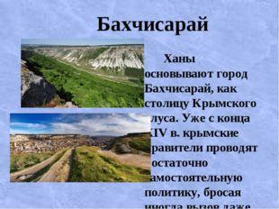Бахчисарай Ханы основывают город Бахчисарай, как столицу Крымского улуса. Уж