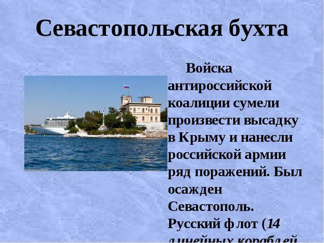 Севастопольская бухта Войска антироссийской коалиции сумели произвести высадк...