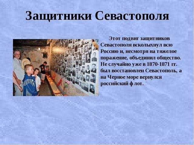 Защитники Севастополя Этот подвиг защитников Севастополя всколыхнул всю Росси...