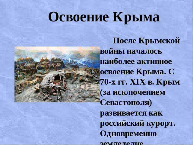 Освоение Крыма После Крымской войны началось наиболее активное освоение Крым...
