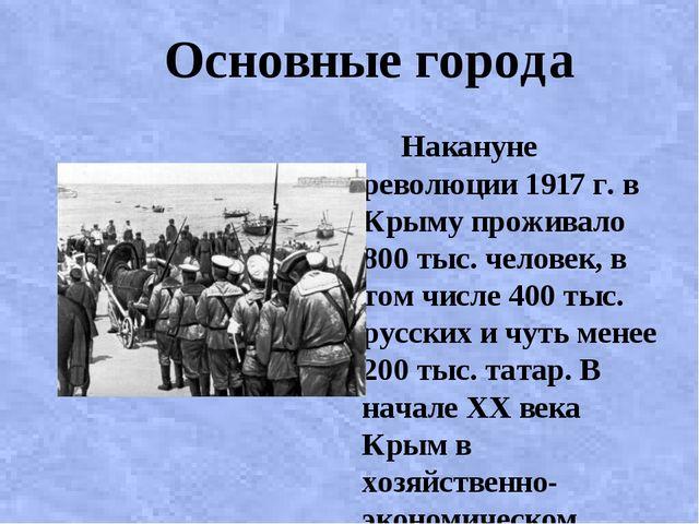 Основные города Накануне революции 1917 г. в Крыму проживало 800 тыс. челове...