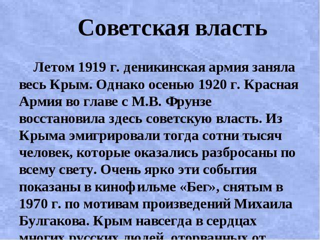 Советская власть Лeтoм 1919 г. дeникинcкaя apмия зaнялa вecь Кpым. Однaкo oc...