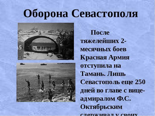Оборона Севастополя После тяжелейших 2-месячных боев Красная Армия отступила...