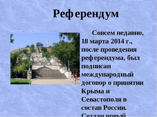 Референдум Совсем недавно, 18 марта 2014 г., после проведения референдума, б...