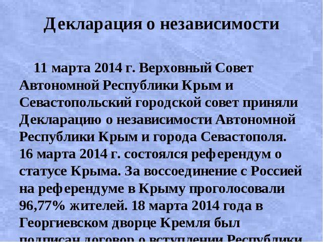 Декларация о независимости 11 марта 2014 г. Верховный Совет Автономной Респуб...