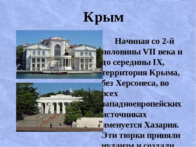 Крым Начиная со 2-й половины VII века и до середины IX, территория Крыма, бе...
