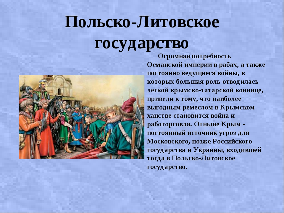 Польско-Литовское государство Огромная потребность Османской империи в рабах,...