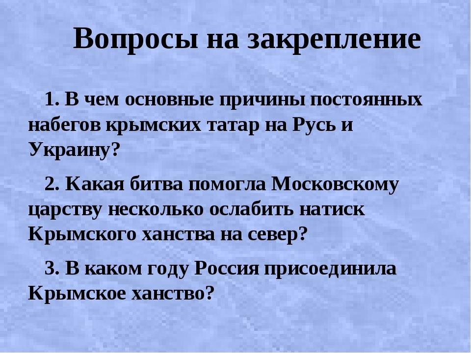 Вопросы на закрепление 1. В чем основные причины постоянных набегов крымских...