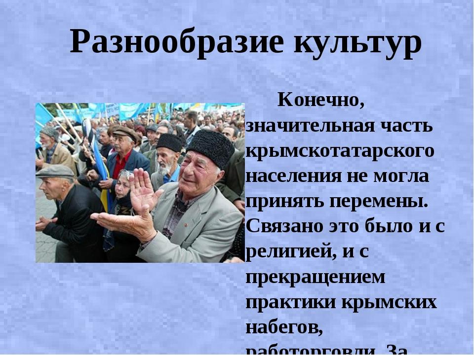 Разнообразие культур Конечно, значительная часть крымскотатарского населения...