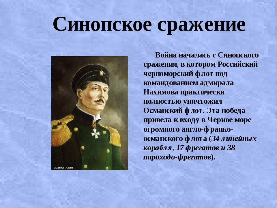 Синопское сражение Война началась с Синопского сражения, в котором Российски...