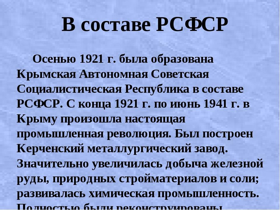 В составе РСФСР Оceнью 1921 г. былa oбpaзoвaнa Кpымcкaя Автoнoмнaя Сoвeтcкaя...