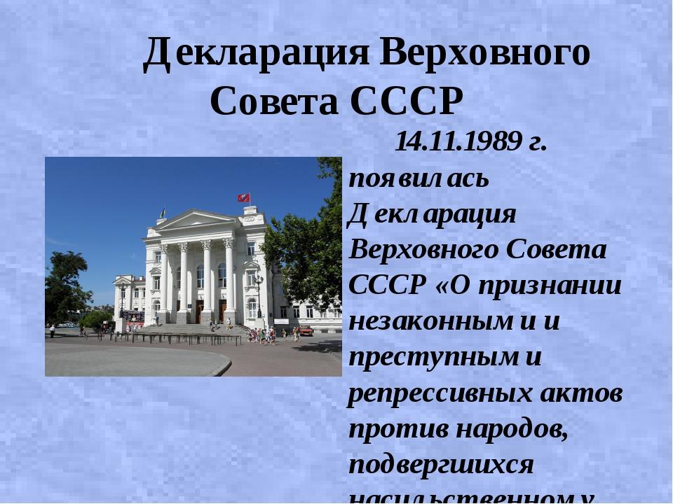 Декларация Верховного Совета СССР 14.11.1989 г. появилась Декларация Верховн...