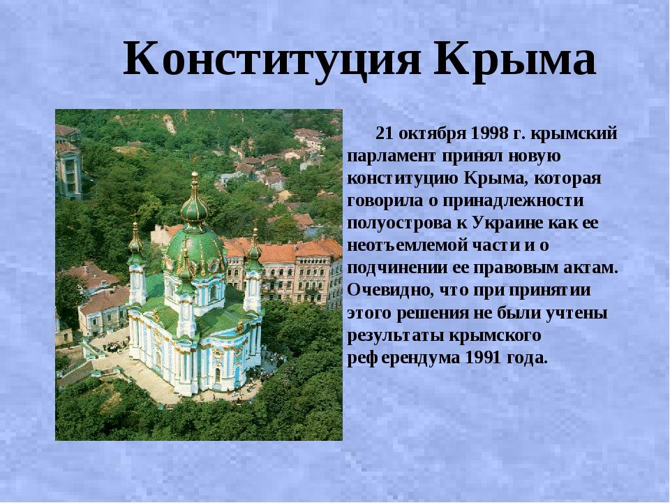 Конституция Крыма 21 октября 1998 г. крымский парламент принял новую констит...