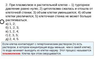 2. При плазмолизе в растительной клетке – 1) тургорное давление равно нулю; 2