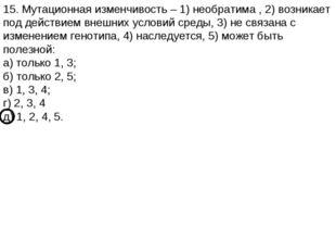 15. Мутационная изменчивость – 1) необратима , 2) возникает под действием вне