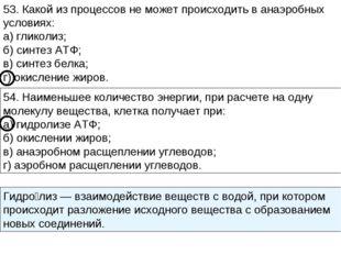 53. Какой из процессов не может происходить в анаэробных условиях: а) гликоли