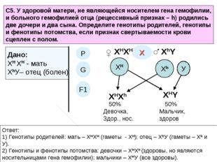 С5. У здоровой матери, не являющейся носителем гена гемофилии, и больного гем