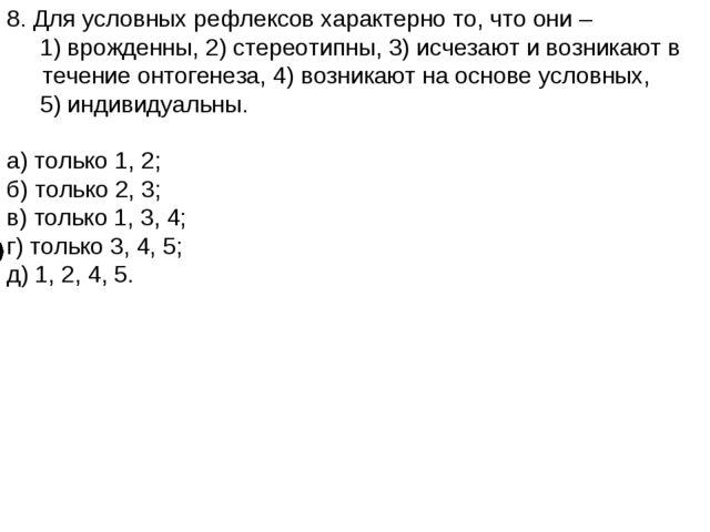 8. Для условных рефлексов характерно то, что они – 1) врожденны, 2) стереотип...