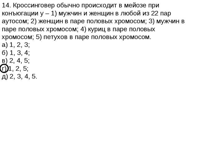 14. Кроссинговер обычно происходит в мейозе при конъюгации у – 1) мужчин и же...