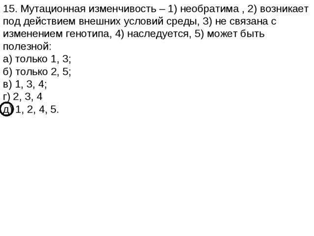 15. Мутационная изменчивость – 1) необратима , 2) возникает под действием вне...