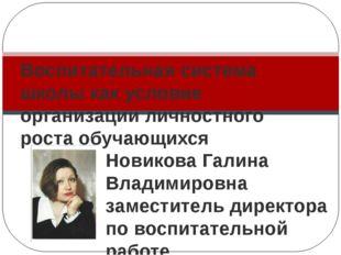Новикова Галина Владимировна заместитель директора по воспитательной работе Г