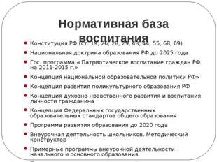 Нормативная база воспитания Конституция РФ (ст. 19, 26, 28, 29, 43, 44, 55, 6