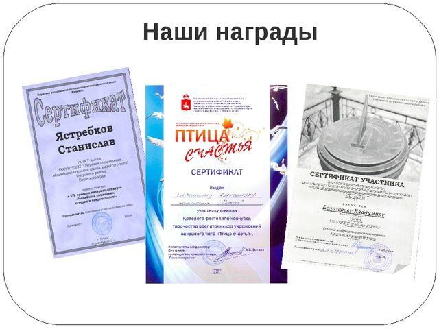 Наши награды Более 300 грамот и сертификатов