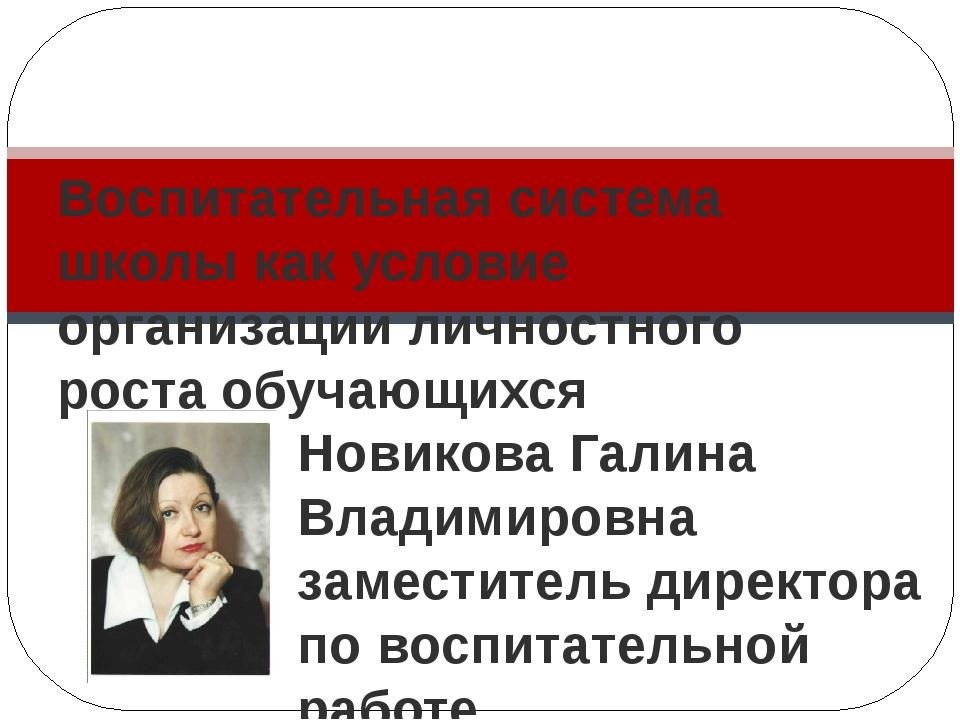 Новикова Галина Владимировна заместитель директора по воспитательной работе Г...