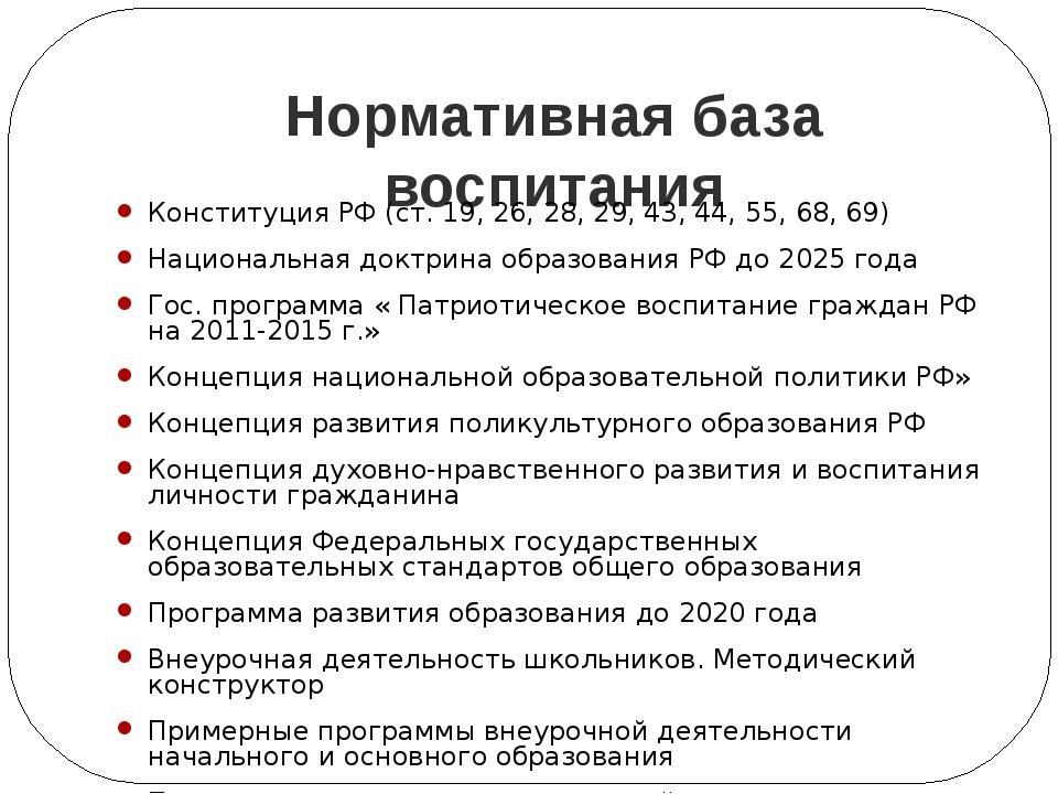 Нормативная база воспитания Конституция РФ (ст. 19, 26, 28, 29, 43, 44, 55, 6...