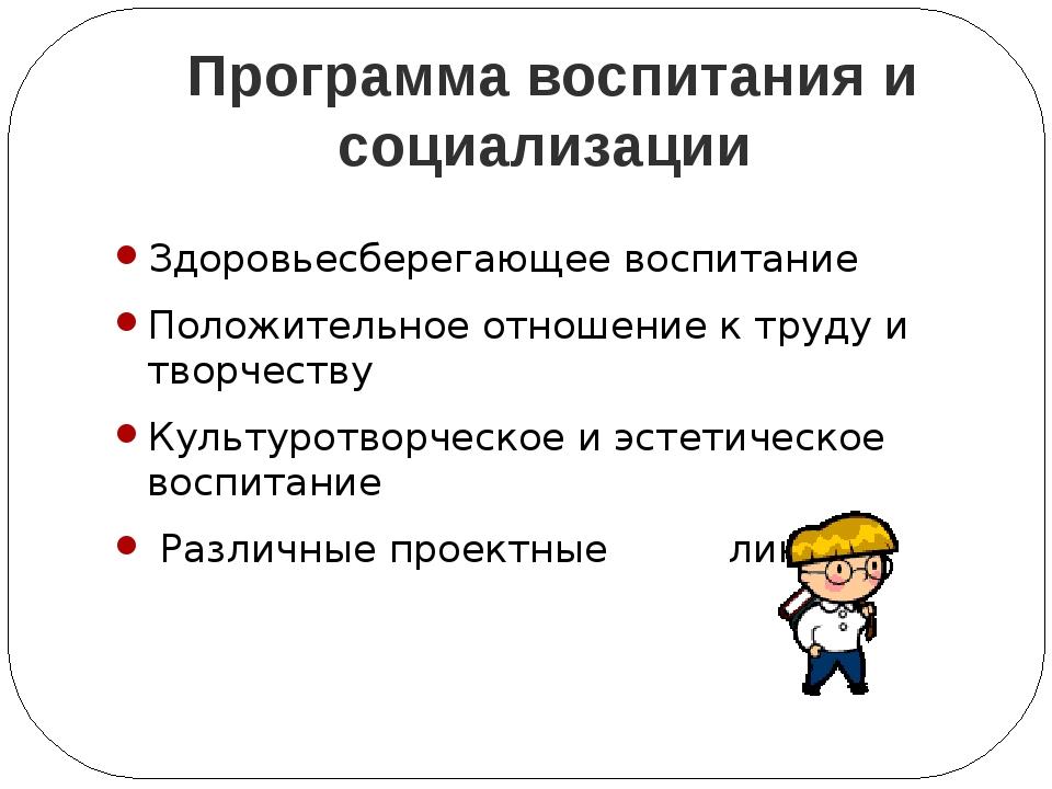 Программа воспитания и социализации Здоровьесберегающее воспитание Положитель...