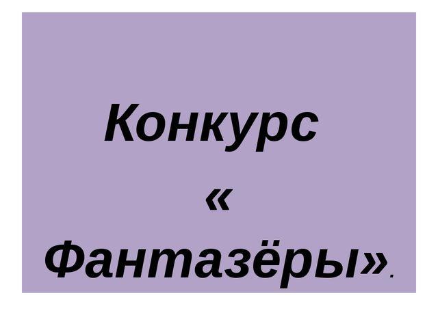 Конкурс « Фантазёры».