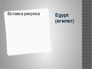 Egypt (египет)