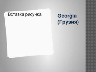 Georgia (Грузия)