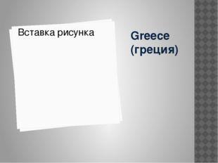 Greece (греция)