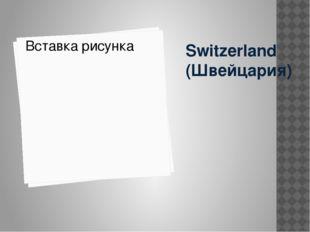Switzerland (Швейцария)