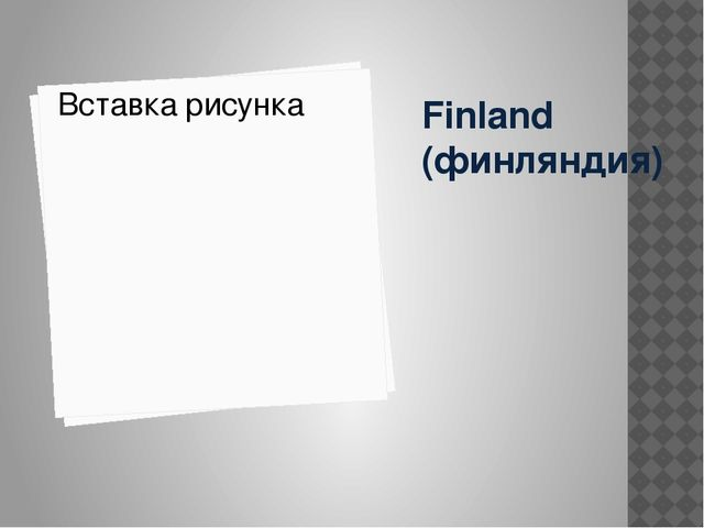 Finland (финляндия)