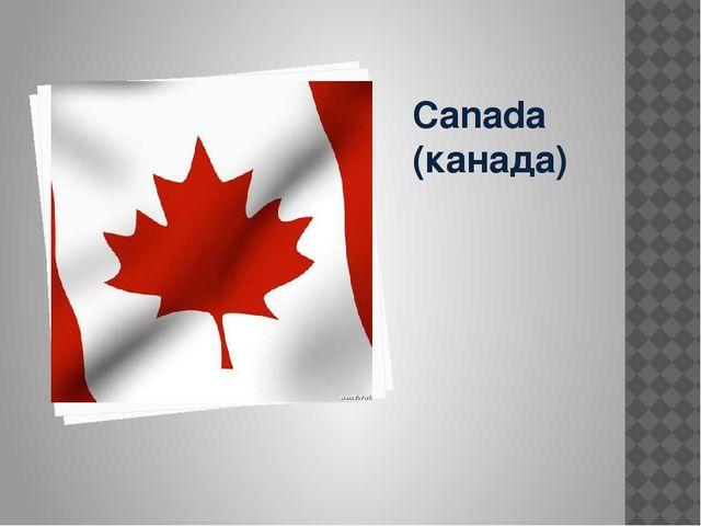 Canada (канада)