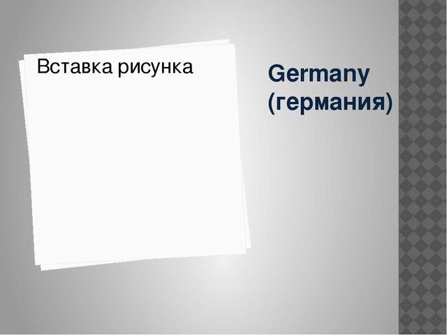 Germany (германия)