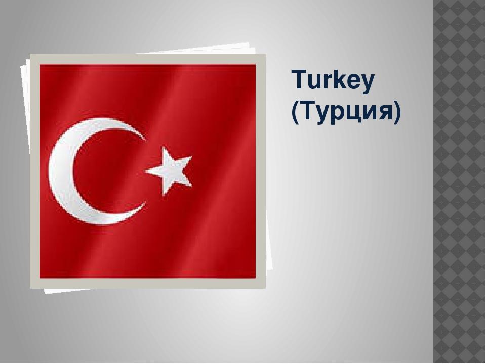 Turkey (Турция)