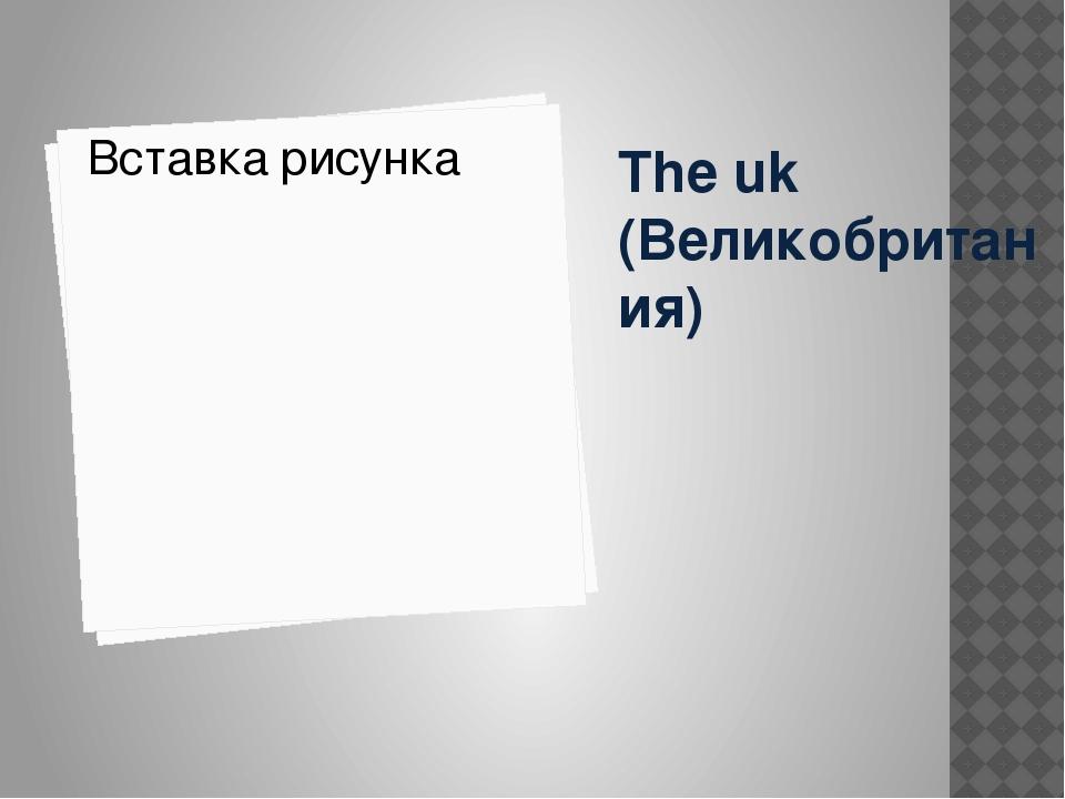 The uk (Великобритания)