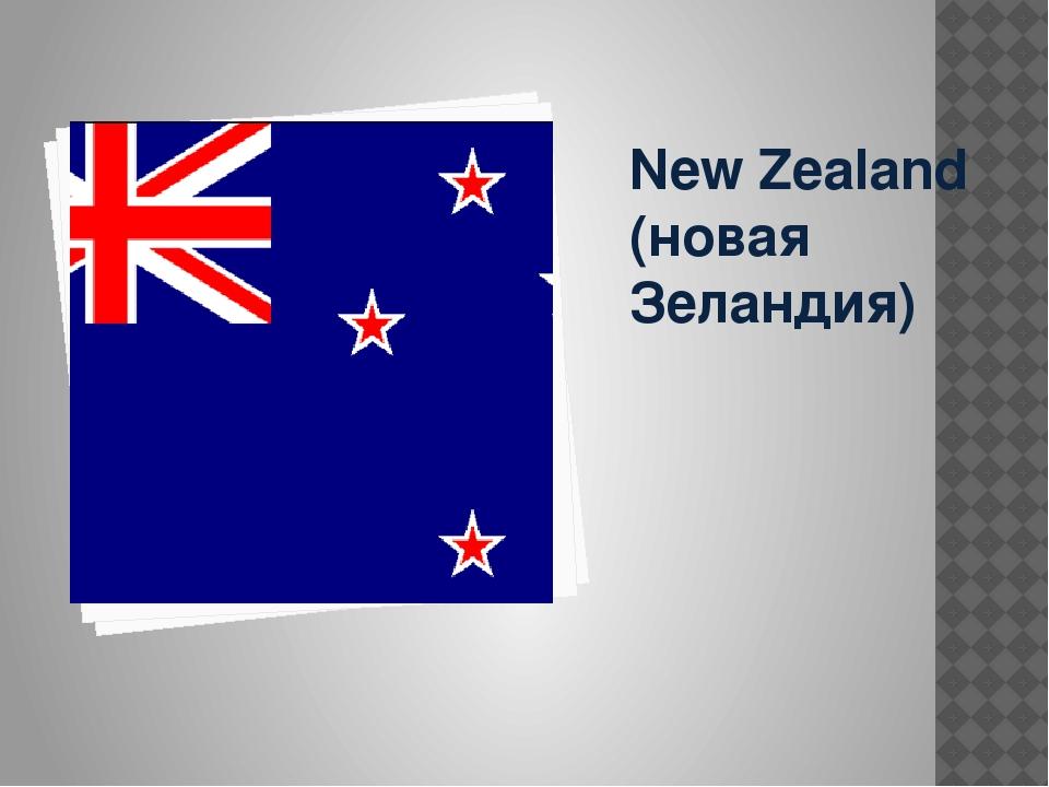 New Zealand (новая Зеландия)
